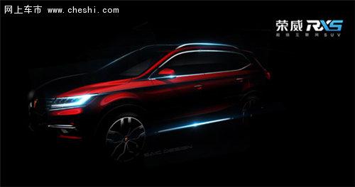 上汽全球首款互联网汽车命名荣威RX5-图1