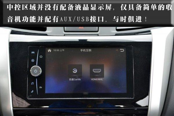 郑州日产纳瓦拉 实用与情怀个性座驾-图15