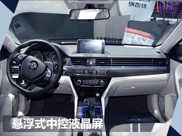 东风风行景逸S50EV正式上市 补贴后售价11.59万-图1
