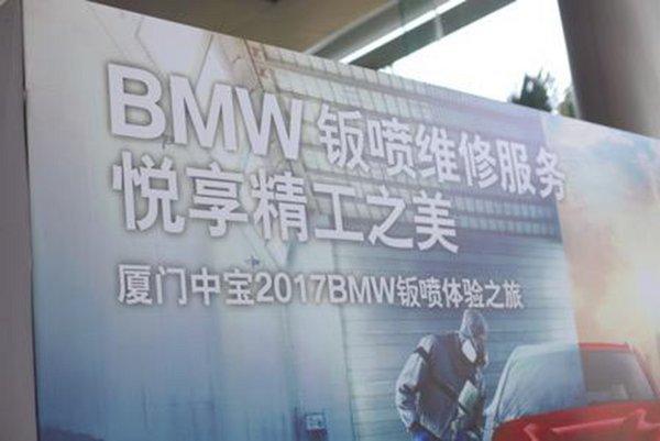 厦门中宝2017 BMW钣喷体验之旅回顾-图1