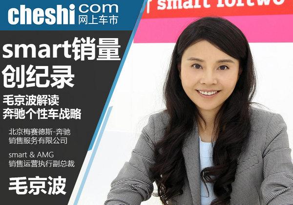 smart销量创纪录 毛京波解读奔驰个性车战略_腾讯分分彩杀号软件