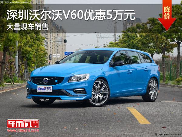 深圳沃尔沃V60优惠5万元 竞争大众蔚蓝-图1