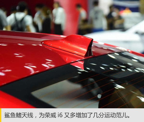 """这个""""网红""""不靠胸 上汽荣威i6广州车展实拍-图8"""