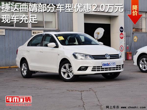 捷达曲靖部分车型优惠2.0万元 现车销售-图1
