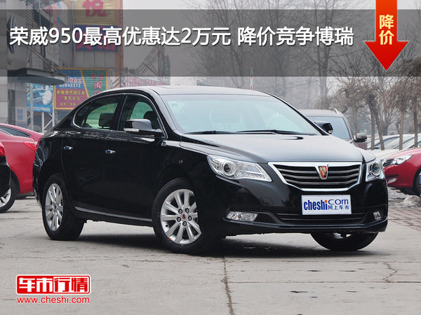 荣威950最高优惠达2万元 降价竞争博瑞-图1