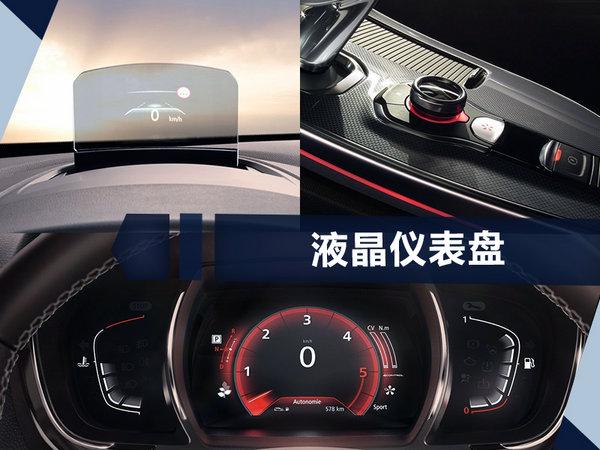 雷诺在华首款MPV于11月17日上市 搭1.8T发动机-图8