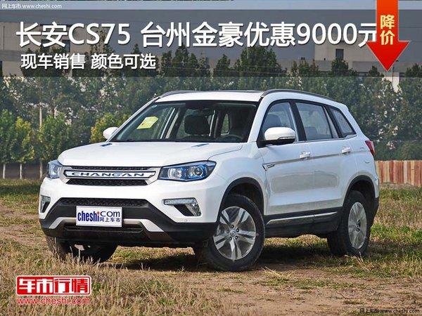 长安CS75 台州金豪优惠9000元-图1