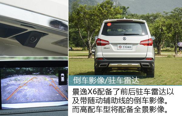 给你更多的选择 试驾东风风行景逸X5/X6-图8