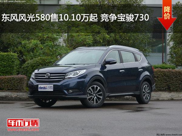 东风风光580售价10.10万起 竞争宝骏730-图1