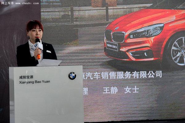 宝马全新2系咸阳焕然上市 售23.69万起-图3