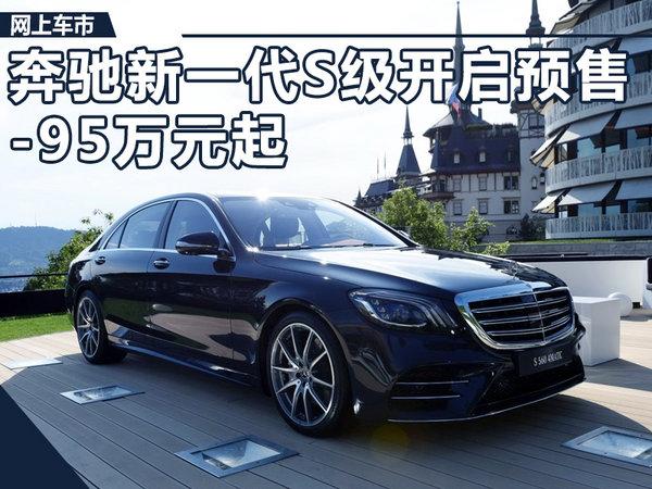 奔驰新一代S级开启预售 95万起/9月正式上市-图1