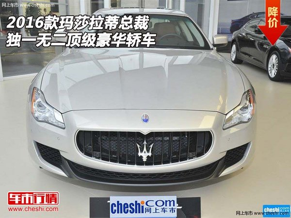贵州铜仁市 北京玛莎拉蒂4s店010-57118163电话地址一览表