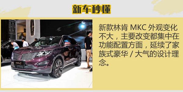 配置有所升级 林肯新款MKC广州车展实拍-图2
