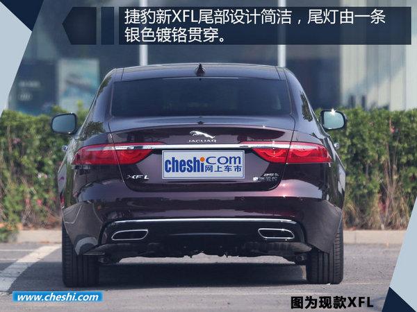 捷豹新XFL本月25日发布 搭全新国产2.0T发动机-图3