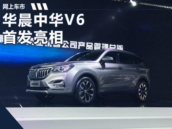华晨中华V6新SUV正式亮相 将于12月投放市场-图1