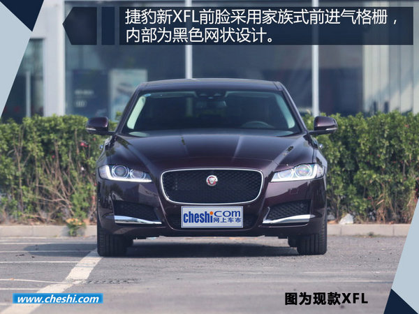 捷豹新XFL本月25日发布 搭全新国产2.0T发动机-图2