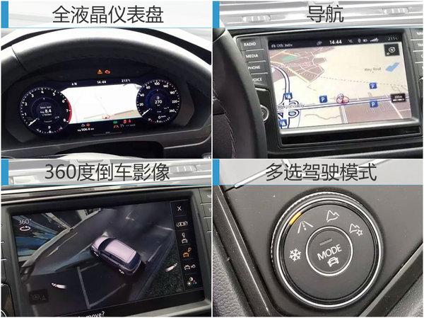 大众进口全新Tiguan正式上市 售26.28万起-图8