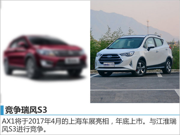 东风风神推小型SUV 搭1.0T增压发动机-图5
