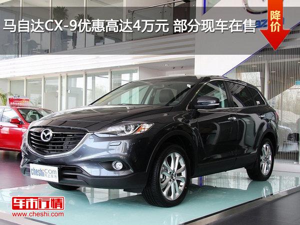 马自达CX-9优惠高达4万元 部分现车在售-图1