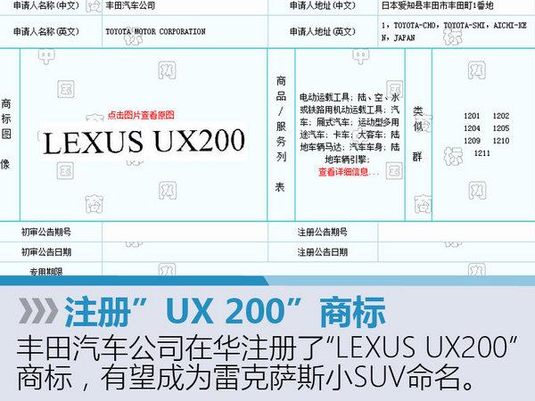 """雷克萨斯小型SUV 命名""""UX""""  将引入国内-图2"""