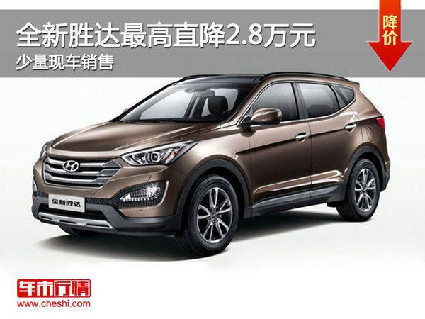 目前该店全新胜达(2015款)少量现车在售,置换购车最高可优惠2.