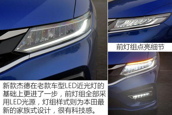 又帅又快的新家轿 新款杰德1.5T怎么样?-图8
