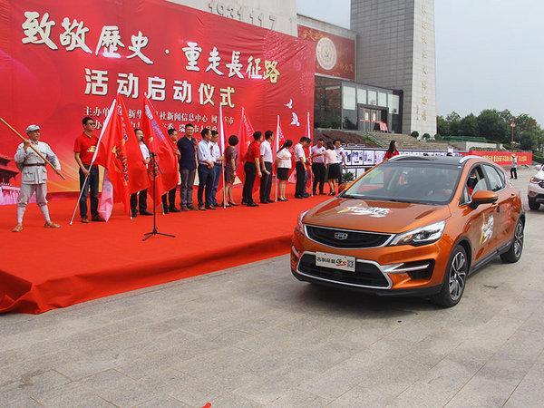 网上车市助力中国最强车重走长征路  见证中国品牌汽车崛起-图14