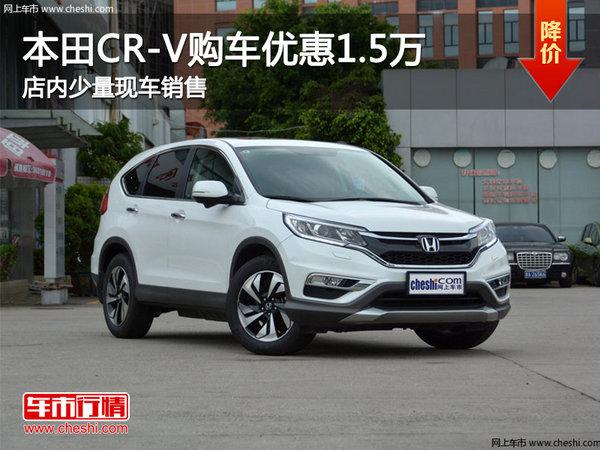 本田CR-V南宁优惠高达1.5万元 少量现车-图1