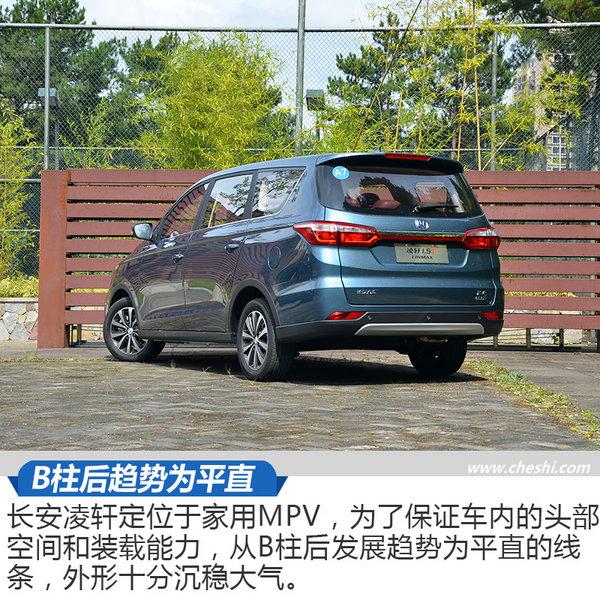 """""""高人一挡""""的MPV 长安凌轩1.5T+6MT试驾体验-图7"""