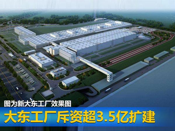 华晨宝马-新大东工厂揭幕 将引入第六款国产车-图10