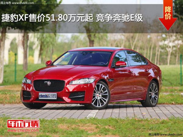 捷豹XF售价51.80万元起 竞争奔驰E级-图1