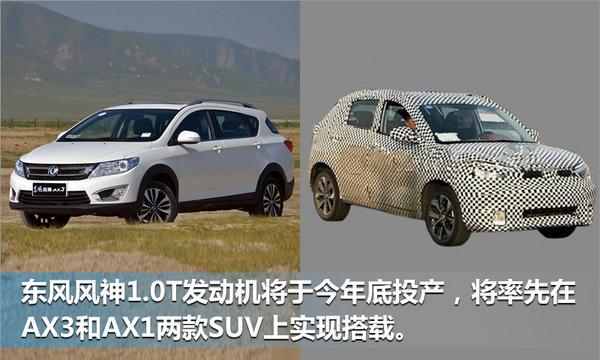 东风风神十三五推7款发动机 1.0T今年投产-图4