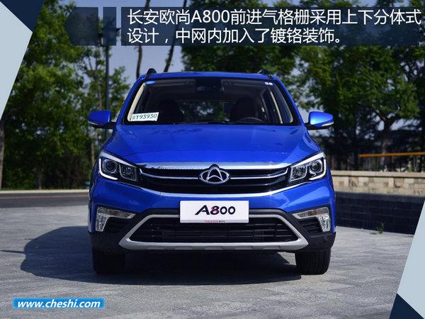 长安欧尚A800明日正式上市 与宝骏730竞争