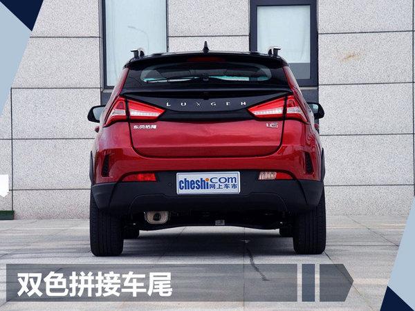 纳智捷U5 SUV预售7.58万起 将于9月27日上市-图5
