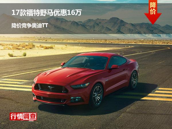新款福特野马优惠16万 降价竞争奥迪TT-图1