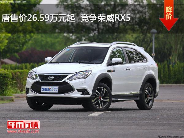 唐售价26.59万元起  竞争荣威RX5-图1