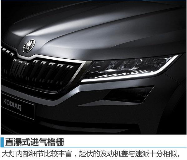 斯柯达中型7座SUV-今日首发 将引入国产-图2