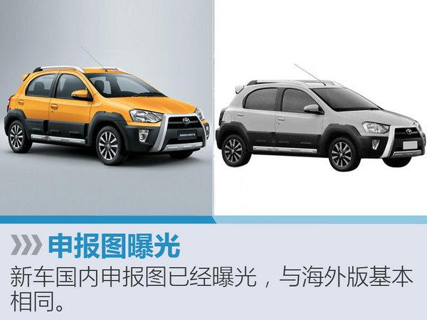 丰田新小型跨界车将国产 竞争大众POLO-图1