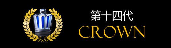 采用蓝底色logo 丰田皇冠或将推混动版本