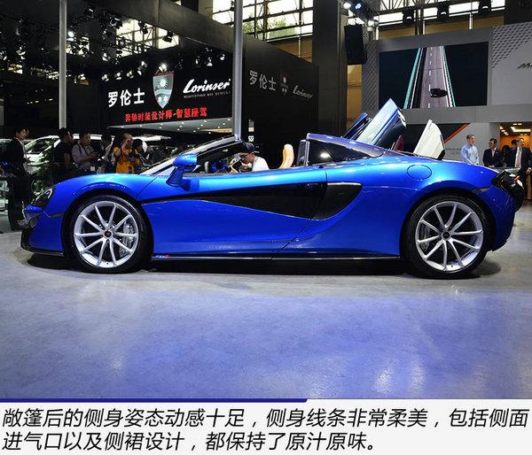 最便宜迈凯伦敞篷超跑 广州车展实拍570S Spider-图4