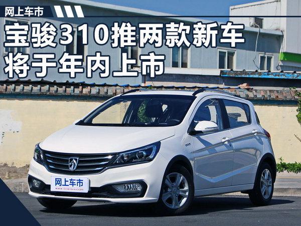 搭iAMT变速箱 宝骏310两款新车将于年内上市-图1