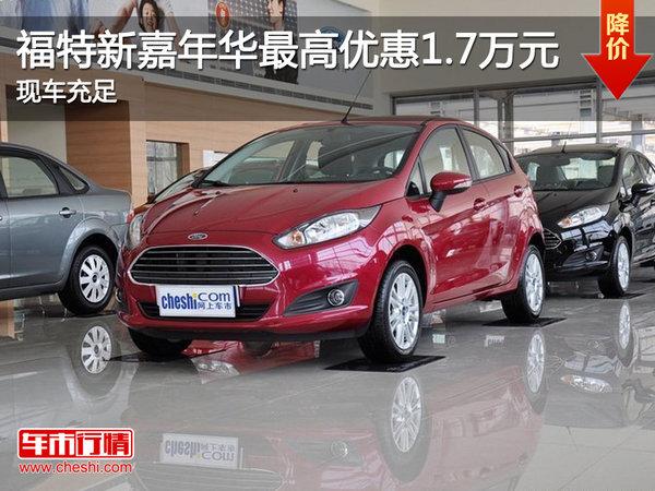 福特新嘉年华最高优惠1.7万元 现车充足高清图片