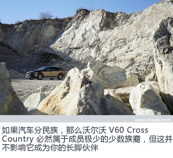 长脚伙伴 试驾沃尔沃 V60 Cross Country 越界车-图2