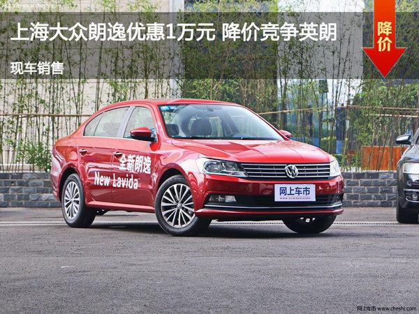 上海大众朗逸优惠1万元 降价竞争英朗-图1