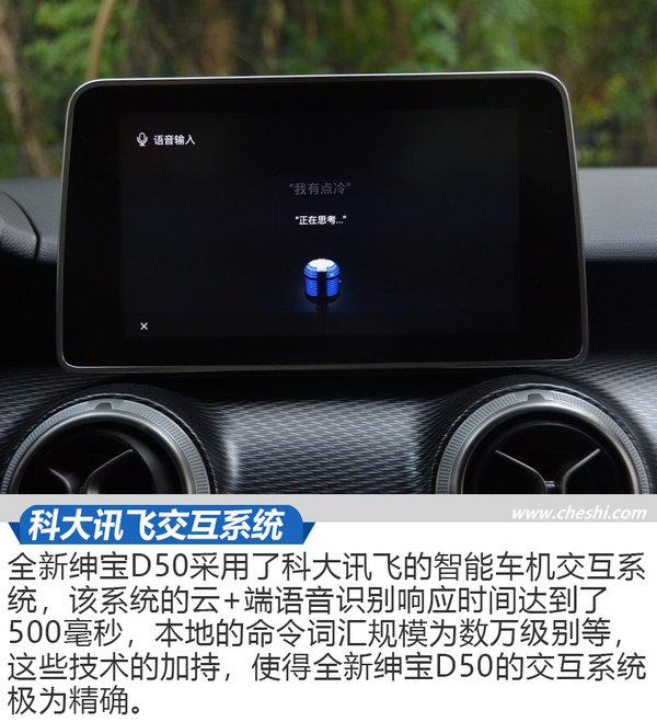 现在买全新绅宝D50 省下的钱够买两个iPhone X-图7