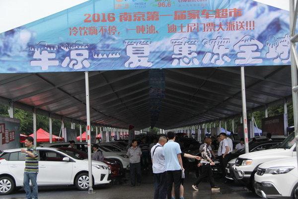 南京首届家车超市6月25日在奥体开幕-图7