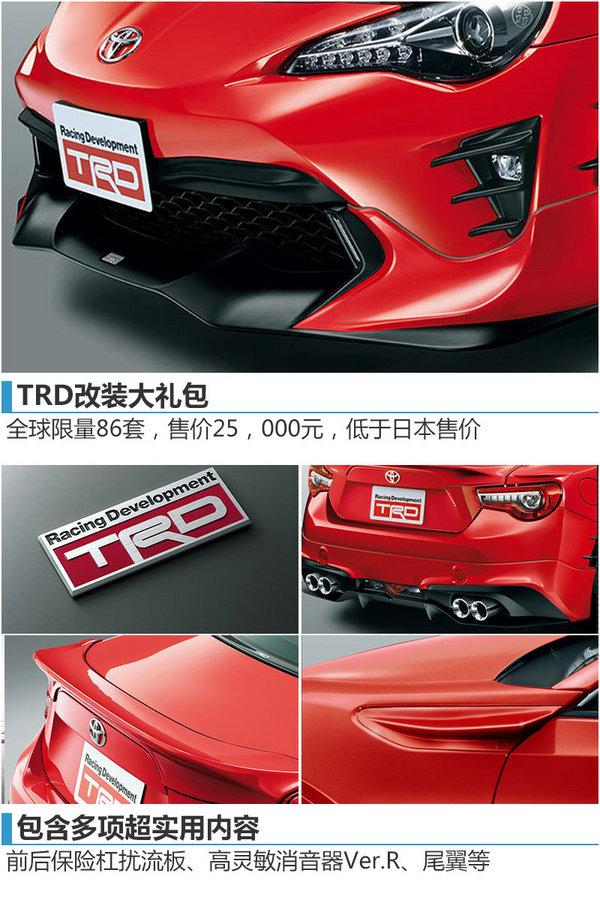 丰田新86正式上市 售价24.98-28.78万元-图2
