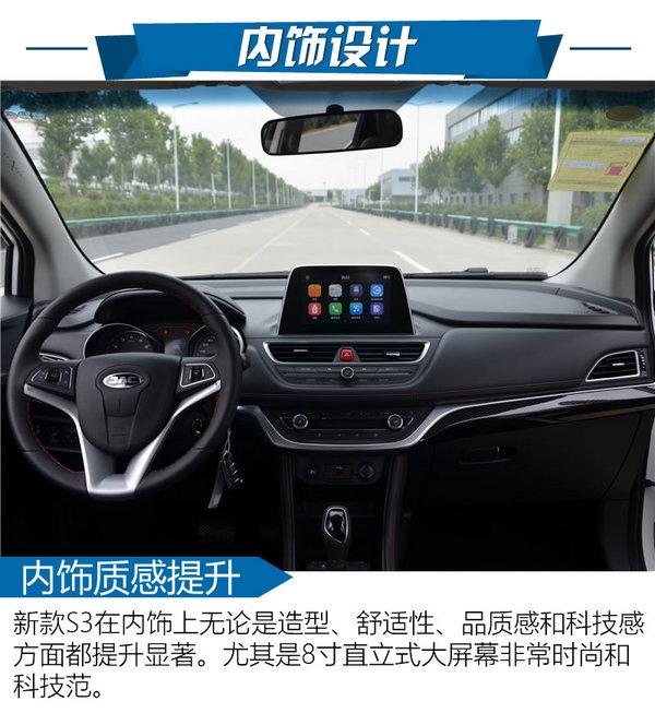 爆款再升级  江淮第三代瑞风S3试驾体验-图8