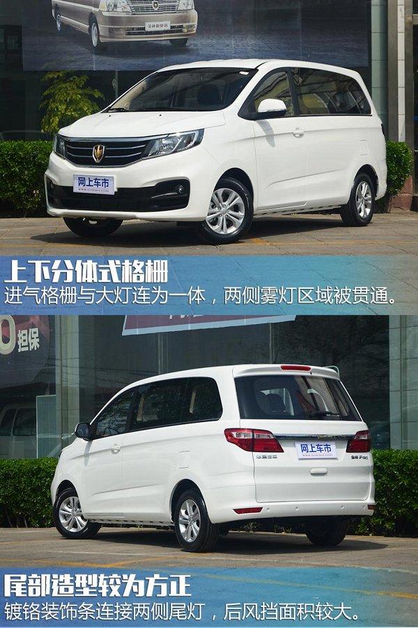 华晨金杯F50上市  X款车型/XX万元起售-图4