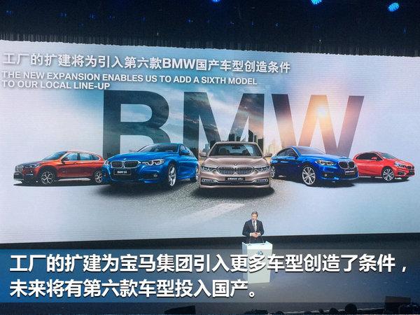 华晨宝马-新大东工厂揭幕 将引入第六款国产车-图8